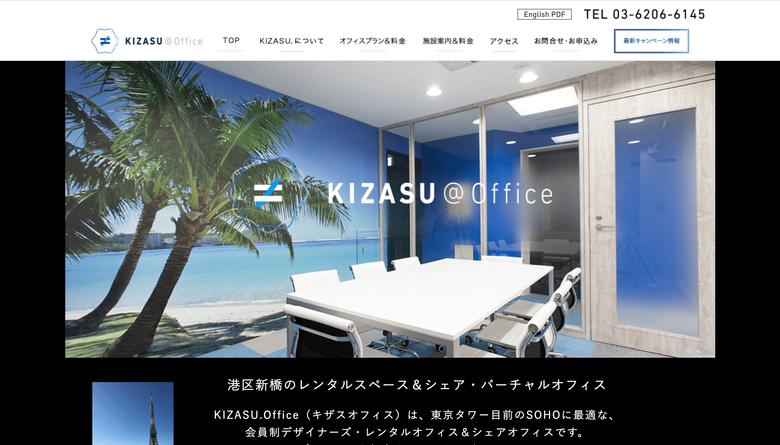 東京のコワーキングスペースの紹介